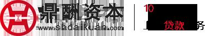 鼎酬資本10年專注上海貸款服務